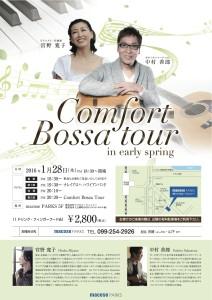 鹿児島Comfort Bossa チラシ