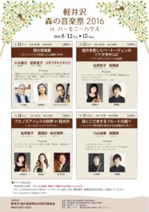 0624軽井沢森の音楽祭